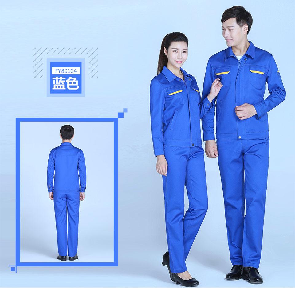 春秋涤棉纱卡长袖工作服FY801