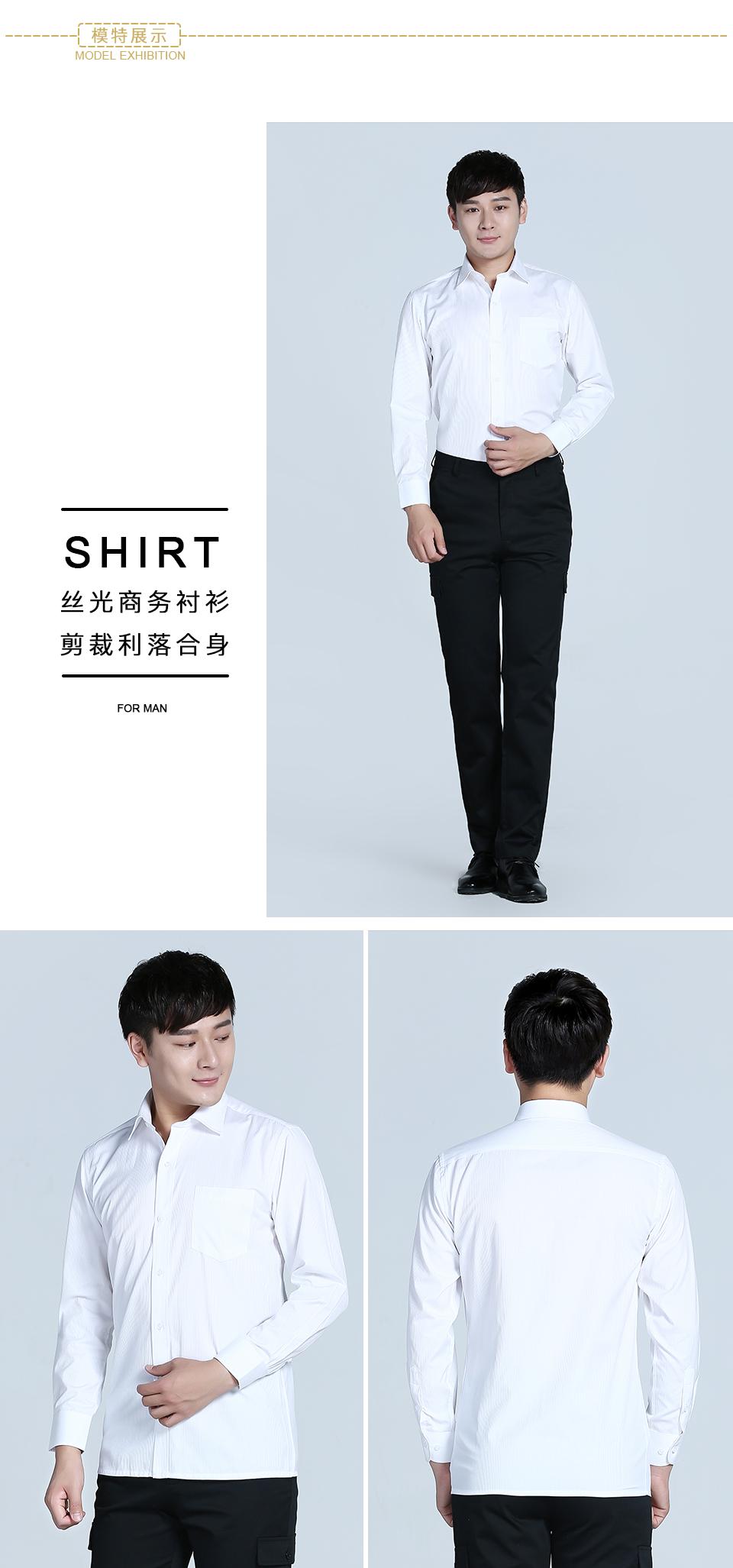 衬衫男白色商务V领长袖衬衫