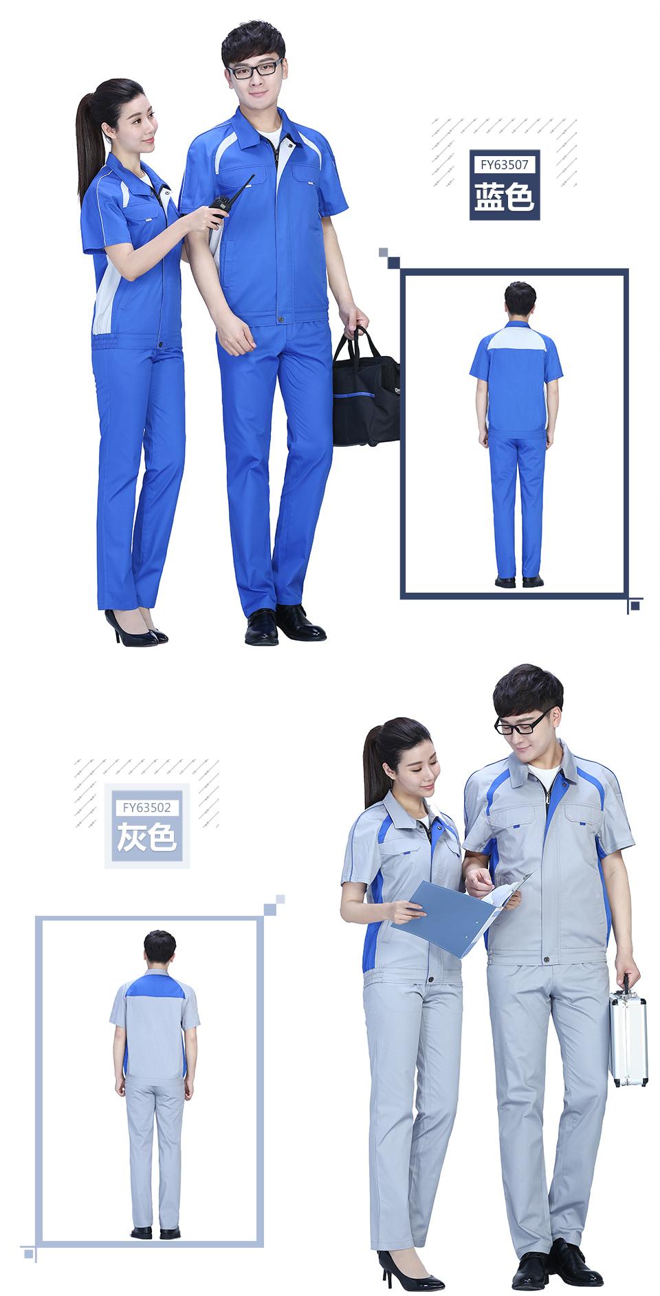 藏蓝色时尚配色夏季涤棉细纹短袖工作服FY635