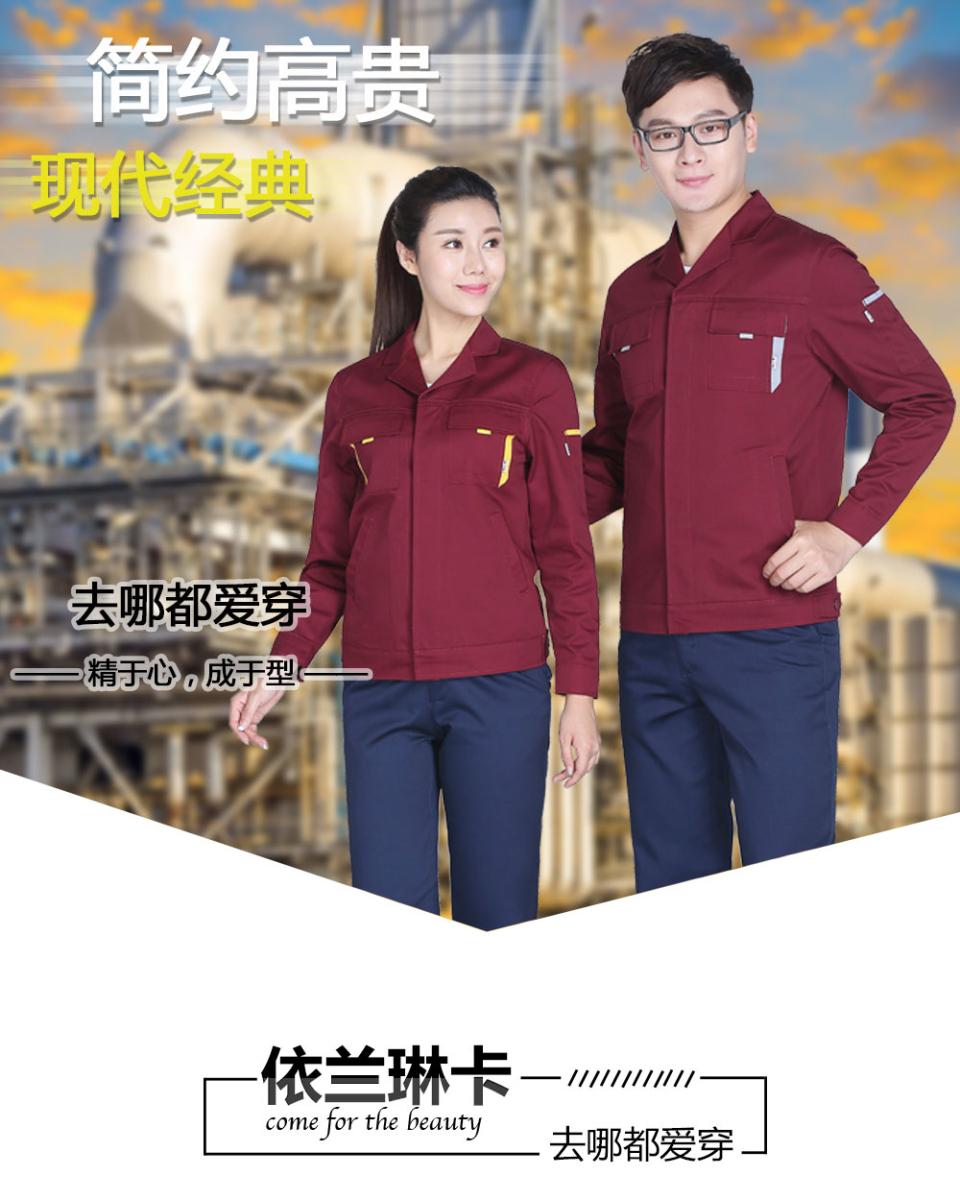枣红+深裤春秋工服涤棉FY803