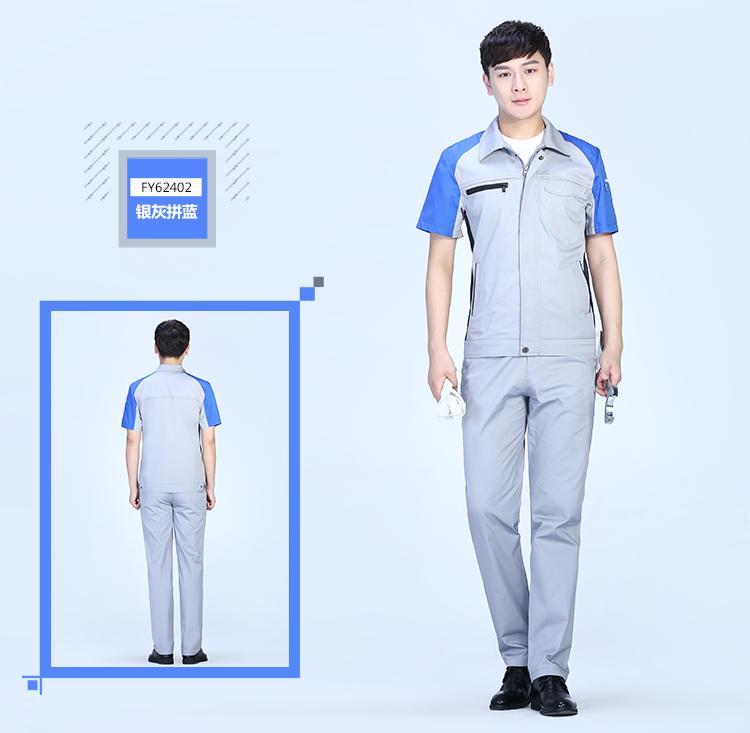 深蓝色夏季工服FY624