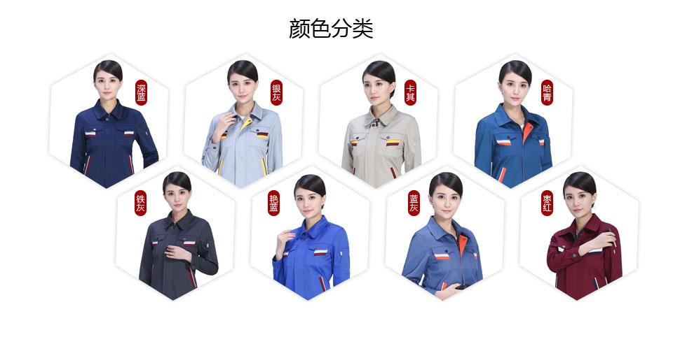 新款哈青色时尚彩色春秋涤棉纱卡长袖工作服FY804